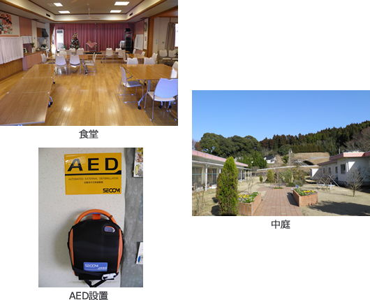 食堂 中庭 AED設置