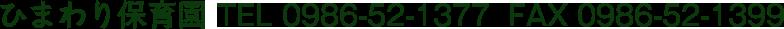 ひまわり保育園 TEL 0986-52-1377 FAX 0986-52-1399