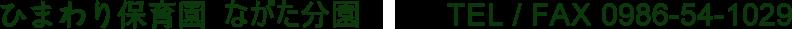 ひまわり保育園 ながた分園 TEL / FAX 0986-54-1029